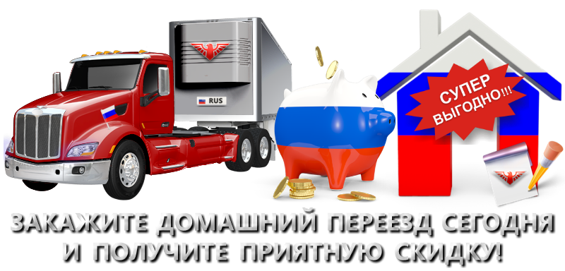 domashnii-pereezd_s_ttk_sapsan_logistik_nadegnui_nedorogo_mkp_100010