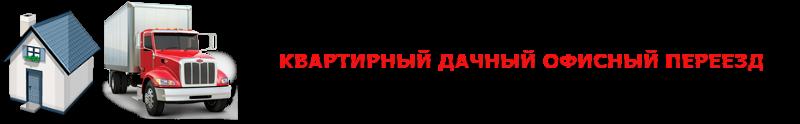 img-new_house_pereezd_ttk_sl_com_84997557224_vip_saptrans_8