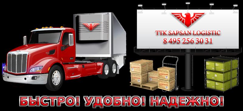 telefon-kontaktu-companii-ttk-sl-com-saptrans-ru-phoneser-05-08-04-09-34