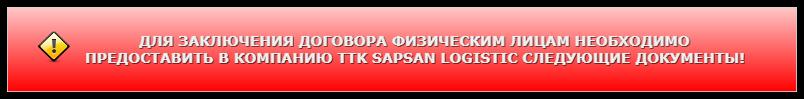 ttk_sl_499_755_72_24_i_n_f_o_sl5-4997557224-16