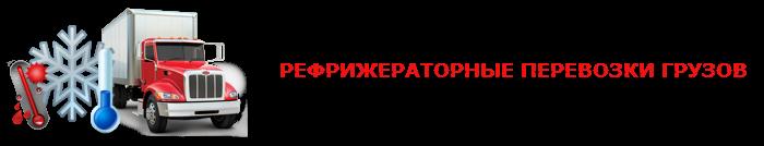 img-refrigeratornie-perevozki