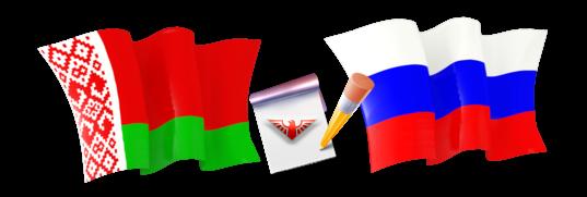 sap-on-line-perevozka-belarus-russia-ttk-sl-com-ru-com-055-044-85