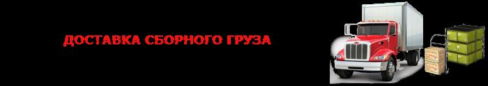 img-00-sbor-gruz-01-385ih7t-025-ikj8-01