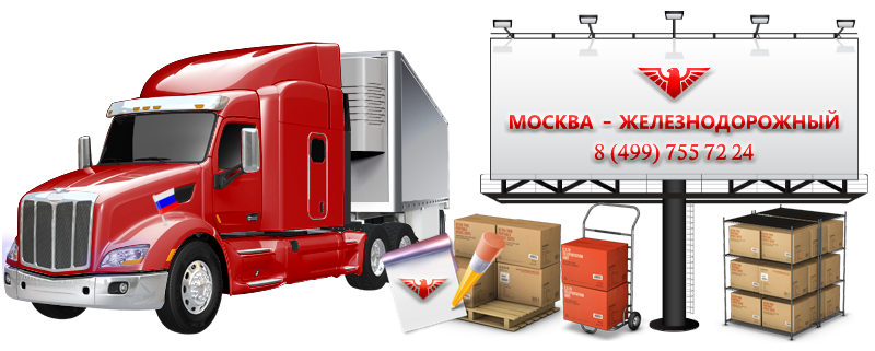 nadegnue-perevozki-mo-moscow-ttk-mo-sale-propusk-sapsan-ppmoim-19