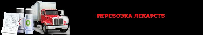 perevoz-vacz-ttk-sl-0215-00-02