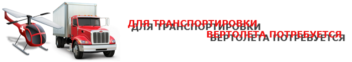 img-000139-perevozka-vertoleta-po-russii-088-0011