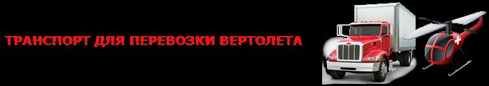 img-000139-perevozka-vertoleta-po-russii-088-0012
