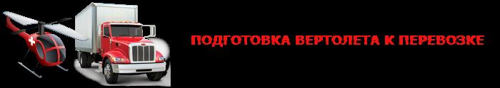 img-000139-perevozka-vertoleta-po-russii-088-0013