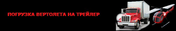 img-000139-perevozka-vertoleta-po-russii-088-0014