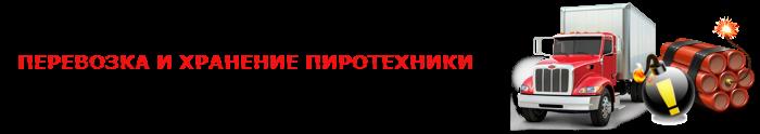 img-pirotehnika-arror-01-88-jhg-02