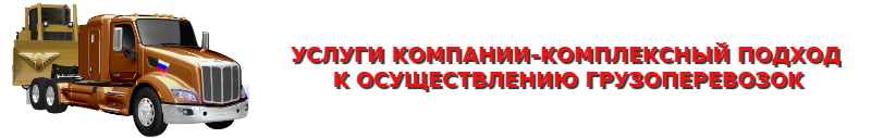nestandartnue-gruzu-ttk-sl-com-84997557224-ng-204