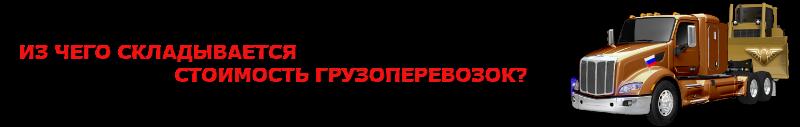 nestandartnue-gruzu-ttk-sl-com-84997557224-ng-205