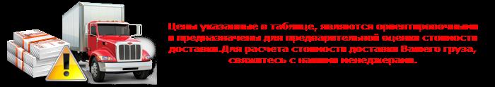 cenu-ttk-sl-perevozki-009-78-01