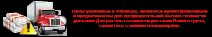 cenu-ttk-sl-perevozki-009-78-02