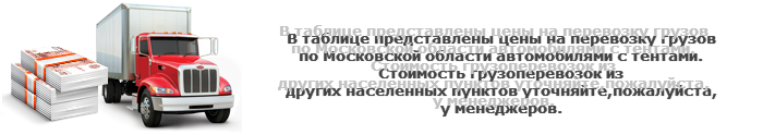 cenu-ttk-sl-perevozki-08-009