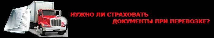 perevozka-arhiva-ttk-sl-03