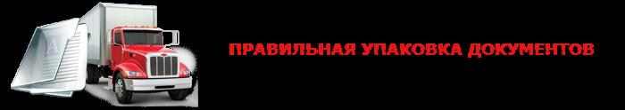 perevozka-arhiva-ttk-sl-05