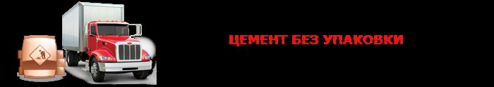 perevozka-cementa-ttk-sl-06