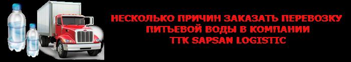 perevozka-vodu-ttk-sl-07