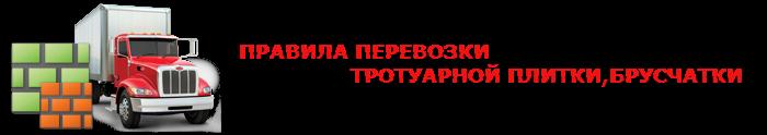 trotuarnay-plitka-0-054