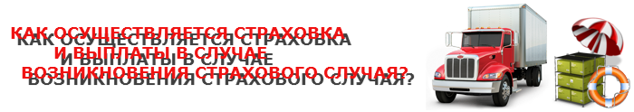 img-0-44-strahovka-ttk-sl-nbv-2365-04