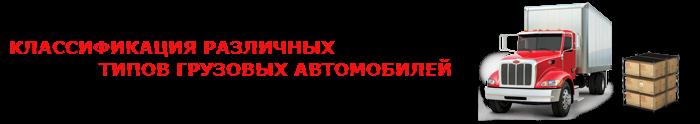 img-00-87-tipu-gruzovuh-avto-ttk-sl-com-02-01-0145-001
