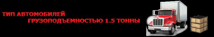 img-00-87-tipu-gruzovuh-avto-ttk-sl-com-02-01-0145-003