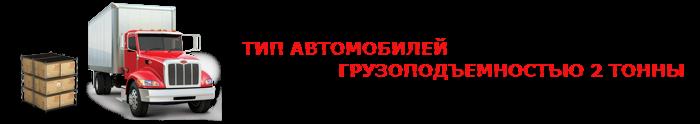 img-00-87-tipu-gruzovuh-avto-ttk-sl-com-02-01-0145-004