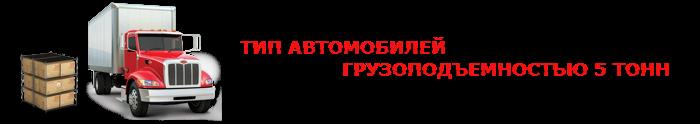 img-00-87-tipu-gruzovuh-avto-ttk-sl-com-02-01-0145-006