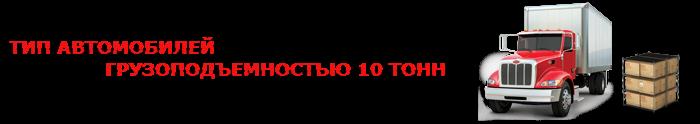 img-00-87-tipu-gruzovuh-avto-ttk-sl-com-02-01-0145-007