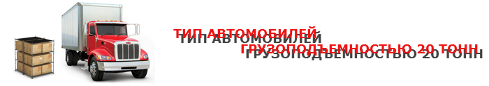 img-00-87-tipu-gruzovuh-avto-ttk-sl-com-02-01-0145-008