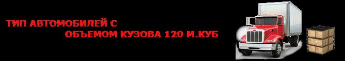 img-00-87-tipu-gruzovuh-avto-ttk-sl-com-02-01-0145-009
