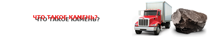 img-00-perevozka-kamny-ttk-sl-com-prpr-02=01