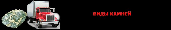 img-00-perevozka-kamny-ttk-sl-com-prpr-02=02