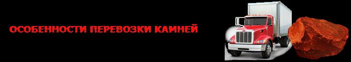 img-00-perevozka-kamny-ttk-sl-com-prpr-02=03
