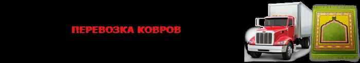 img-00-perevozka-kovrov-ttk-sl-001