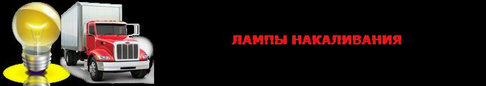 work-perevoz-lampocek-ttk-sl-trefip-04-02