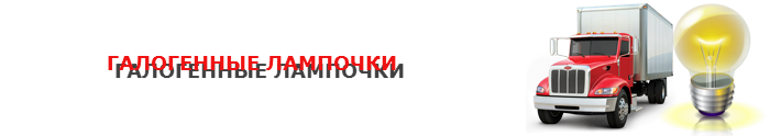work-perevoz-lampocek-ttk-sl-trefip-04-06