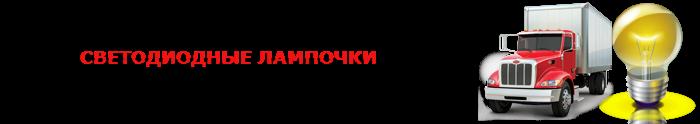 work-perevoz-lampocek-ttk-sl-trefip-04-08