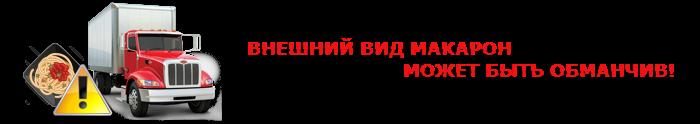 img-00-macaronu-ttk-sl-com-rep-macar-004-09