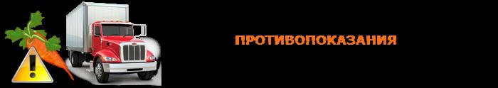 img-00-perevozka-morkovi-ttk-sl-014