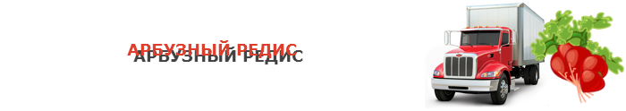 img-00-perevozka-rediski-ttk-sl-478-014