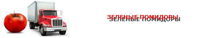 perevozka-pomidor-ttk-sl-0017