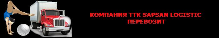 work-perev-sporttovarov-ttk-sl-com-03