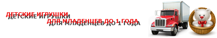 work-perevoz-detskih-igrushek-ttk-sl-com-010