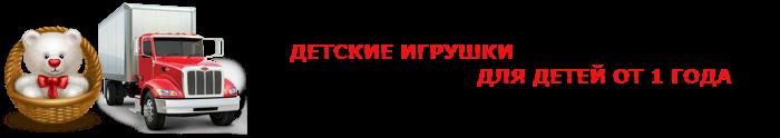 work-perevoz-detskih-igrushek-ttk-sl-com-011