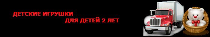 work-perevoz-detskih-igrushek-ttk-sl-com-012