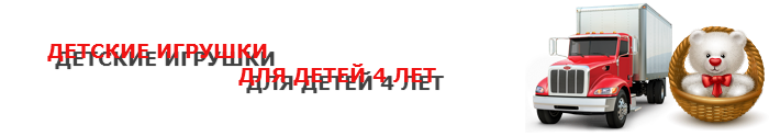work-perevoz-detskih-igrushek-ttk-sl-com-014