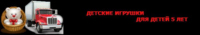 work-perevoz-detskih-igrushek-ttk-sl-com-015