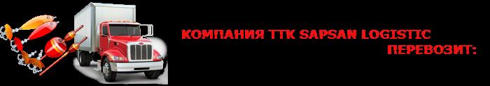 work-perevoz-fishing-ttk-sl-com-011-02